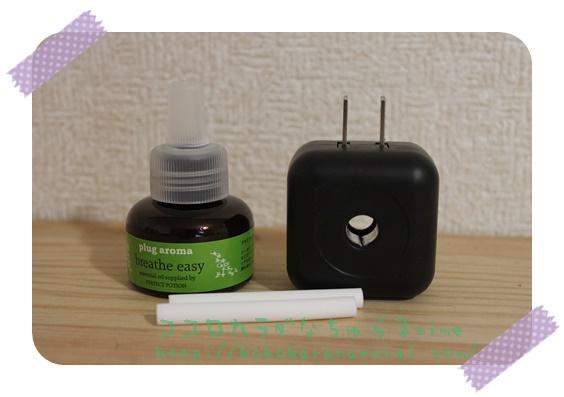 upplug aroma1