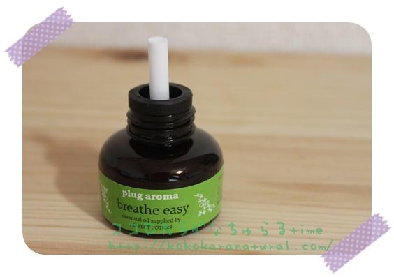 upplug aroma5