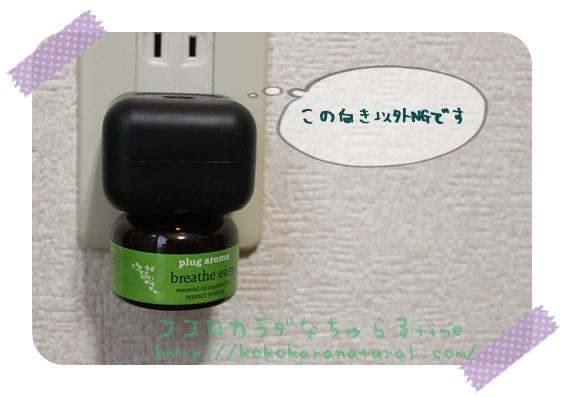 upplug aroma7