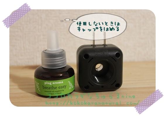 upplug aroma8