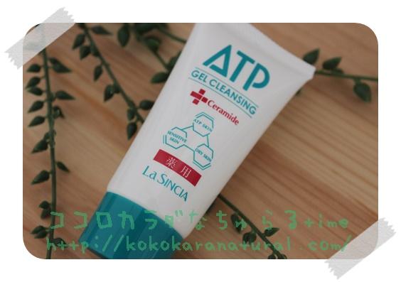 up薬用ATPクレンジング