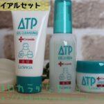 up薬用ATPトライアル