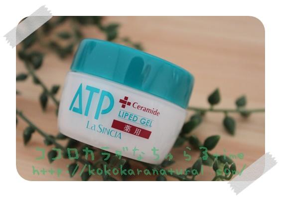 up薬用ATPリピットゲル