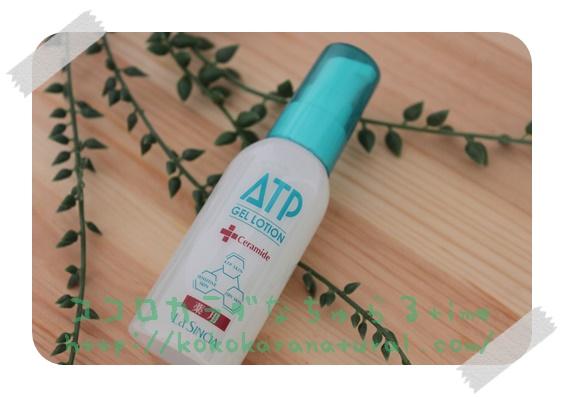 up薬用ATPローション