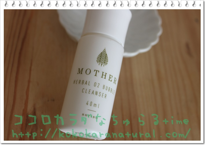 upmothercosme_cleanser