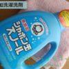 赤ちゃんにも安心【シャボン玉スノール】天然保湿成分が肌に優しい無添加洗濯洗剤を使ってみた